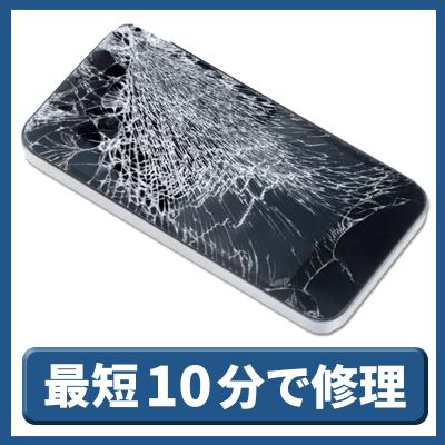 iPhone画面割れ修理