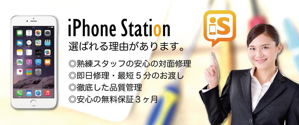 安心iPhone修理