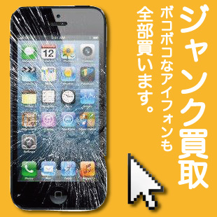 ジャンクiPhone買取強化中!!のイメージ