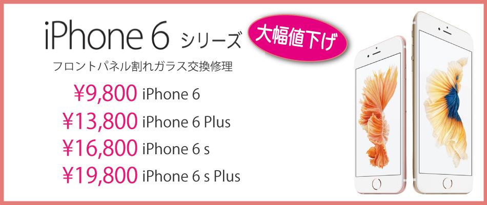 iPhone6バナー