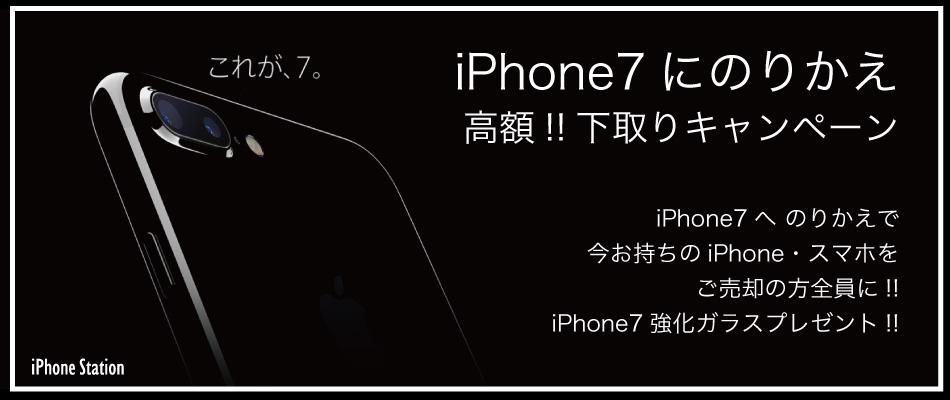 iPhone7のりかえ