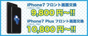 葛西店,iPhone7,iPhone7Plus,修理価格