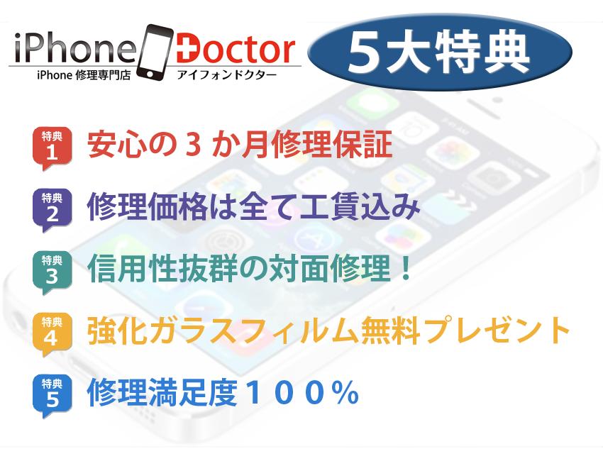 iPhone修理の5大特典