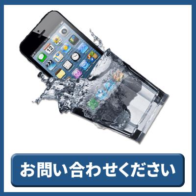 iPhone水没やiPhone浸水の修理