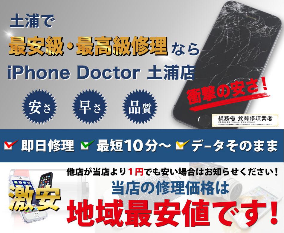アイフォン修理
