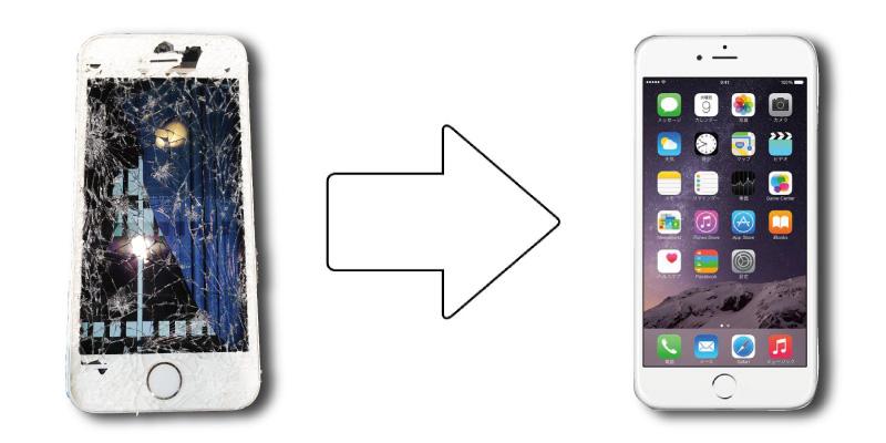 iPhoneビフォーアフター