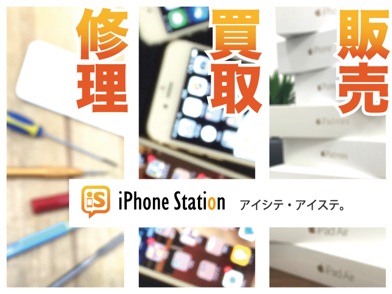 iPhonestationとは3