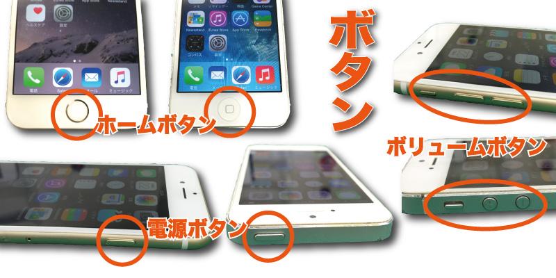 iPhoneボタンTOP-2