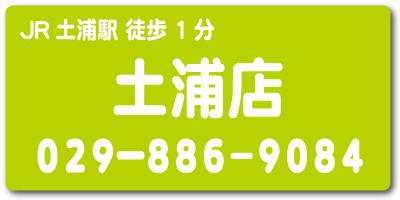iPhone修理の土浦店