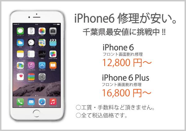 iphone6の修理価格