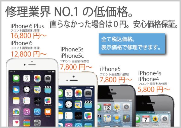 iphone修理価格表