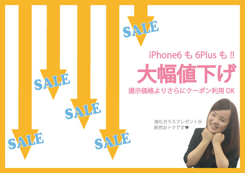 iphone6修理の新価格