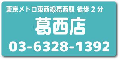 アイフォン修理の激安葛西店