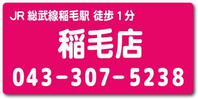 アイフォン修理のお店稲毛店