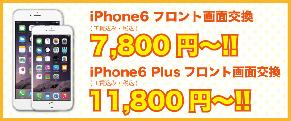3iPhone6バナー