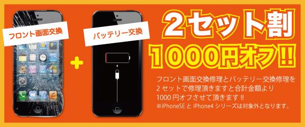 4)セット割パネルバッテリーバナー