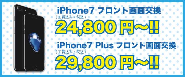 1iPhone7バナー