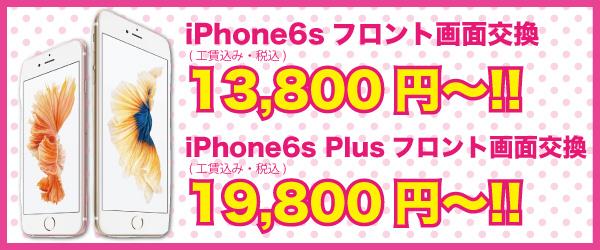 2iPhone6sバナー