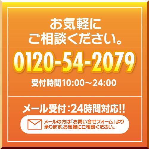 お気軽にご相談ください。0120-54-2079 受付時間10:00~24:00 メール受付:24時間対応!! メールの方は「お問い合わせフォーム」より承ります。お気軽にご相談ください。