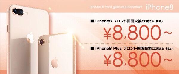 iPhone修理 画面 修理