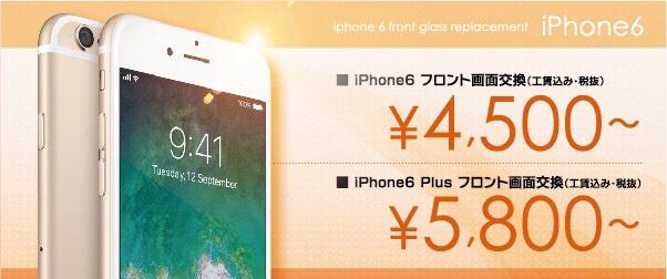 葛西 iPhone バッテリー 交換