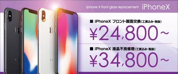 iPhone 修理 葛西